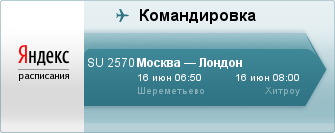 SU 2570, Шереметьево (16 июн 06:50) - Хитроу (16 июн 08:00)