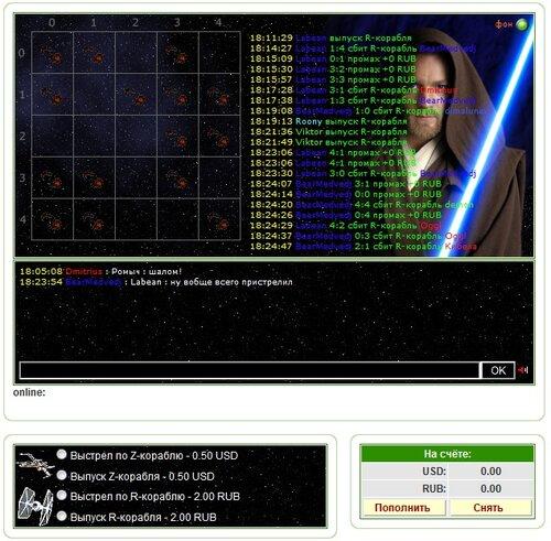 игра Star Wars