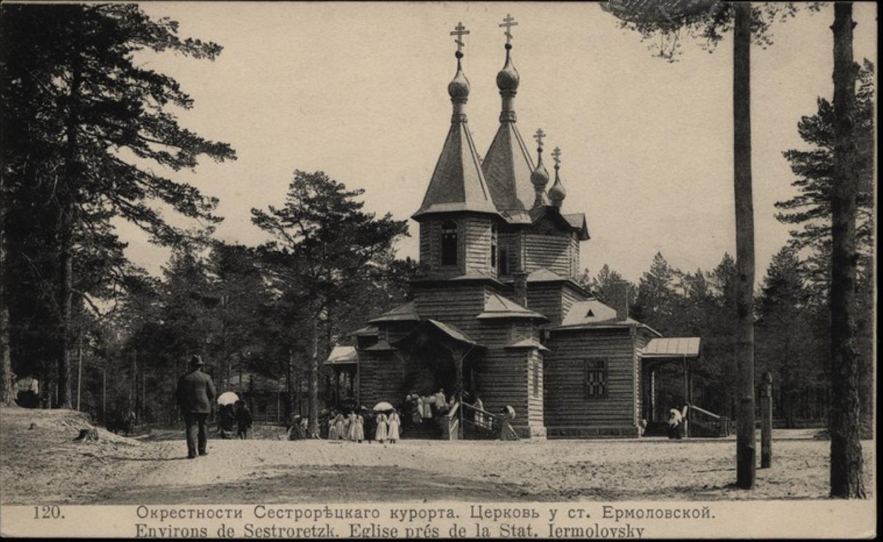 Окрестности Сестрорецкого Курорта. Церковь у станции Ермоловской