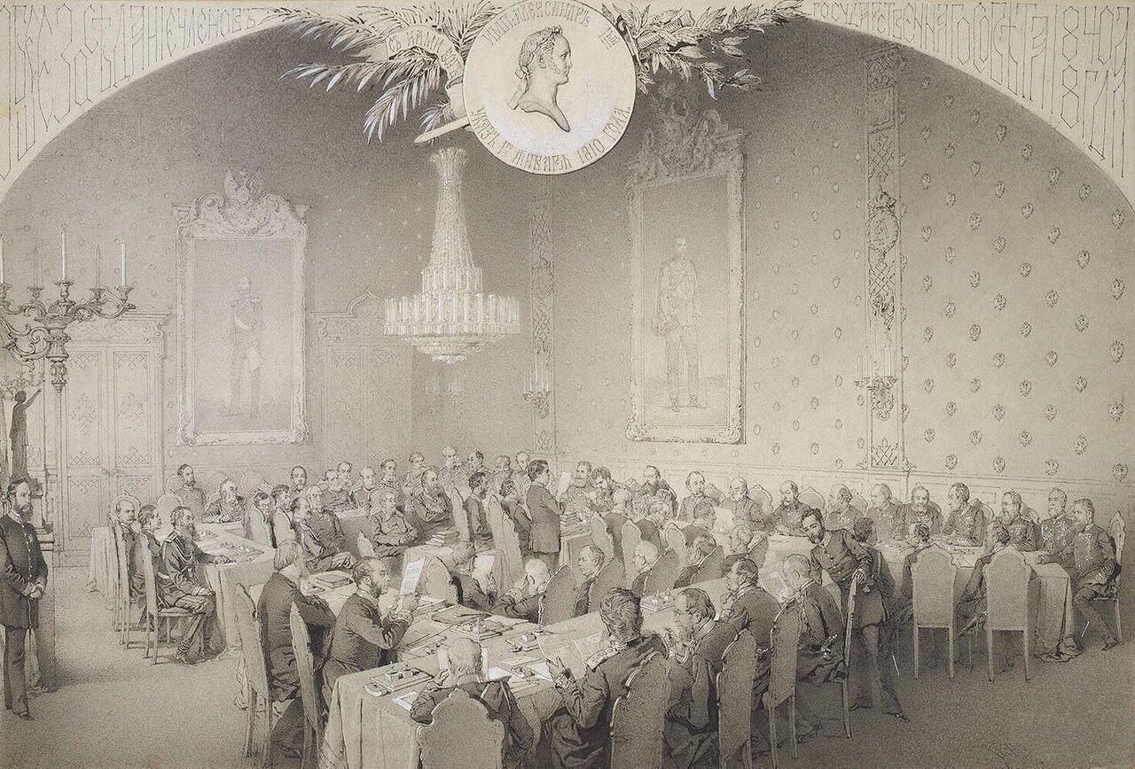 Заседание Государственного Совета в 1884 году