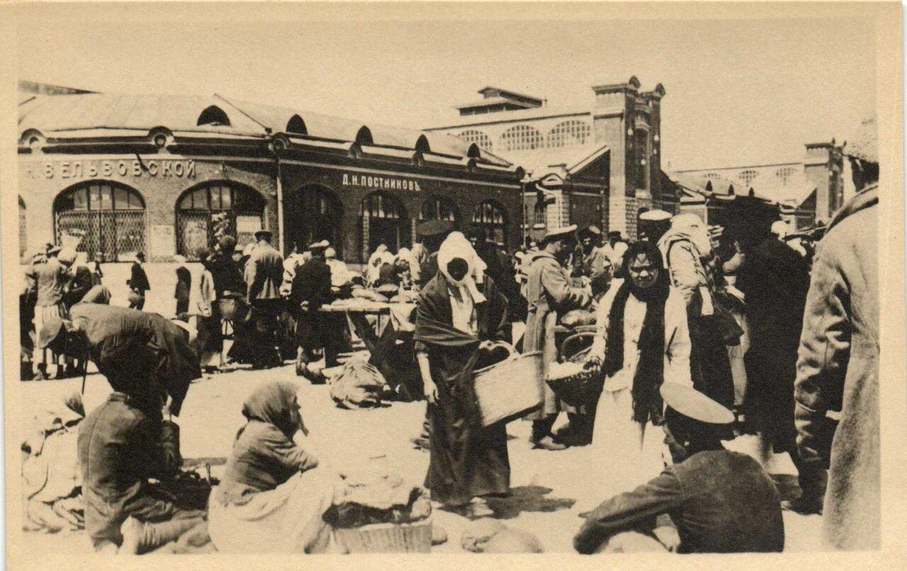 Крытый рынок.1918.
