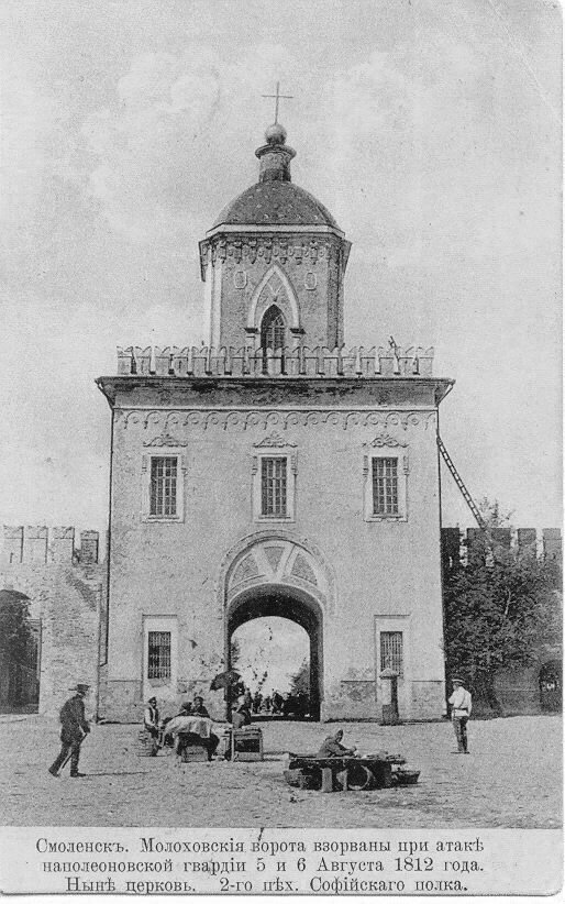 Молоховские ворота взорваны при атаке наполеоновской гвардии 5 и 6 августа 1812 года