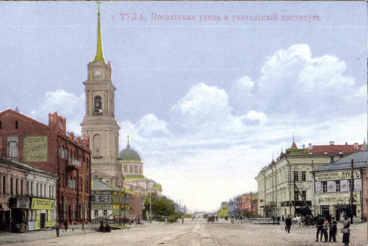 Посольская улица и учительский институт