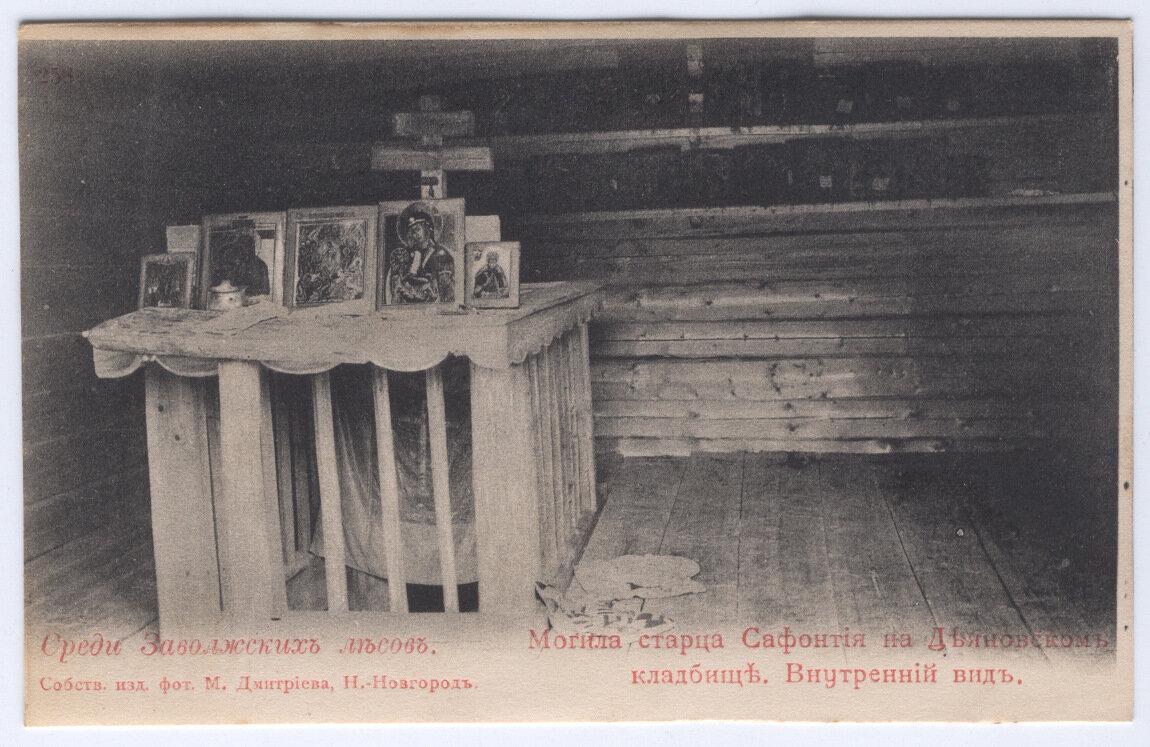Могила старца Сафонтия на Деяновском кладбище. Внутренний вид