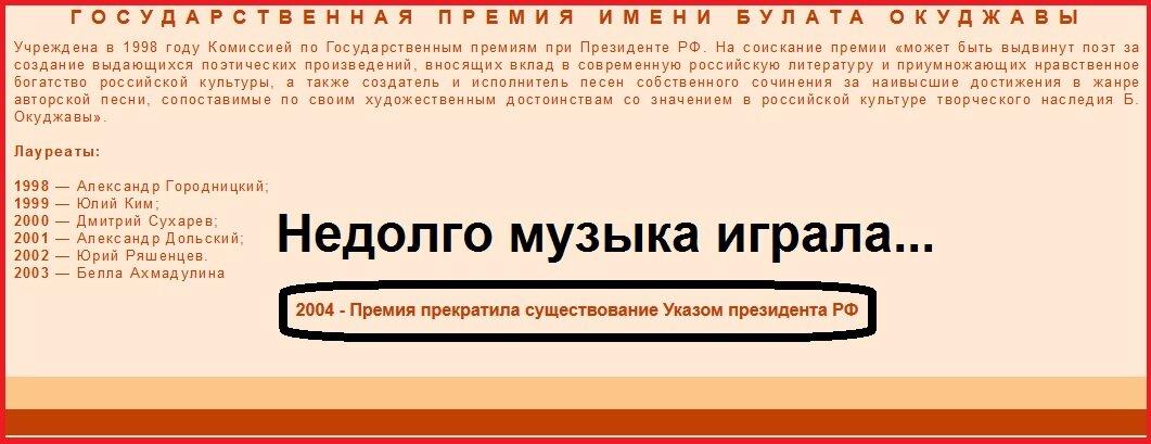 Премия Окуджавы, барды, президент