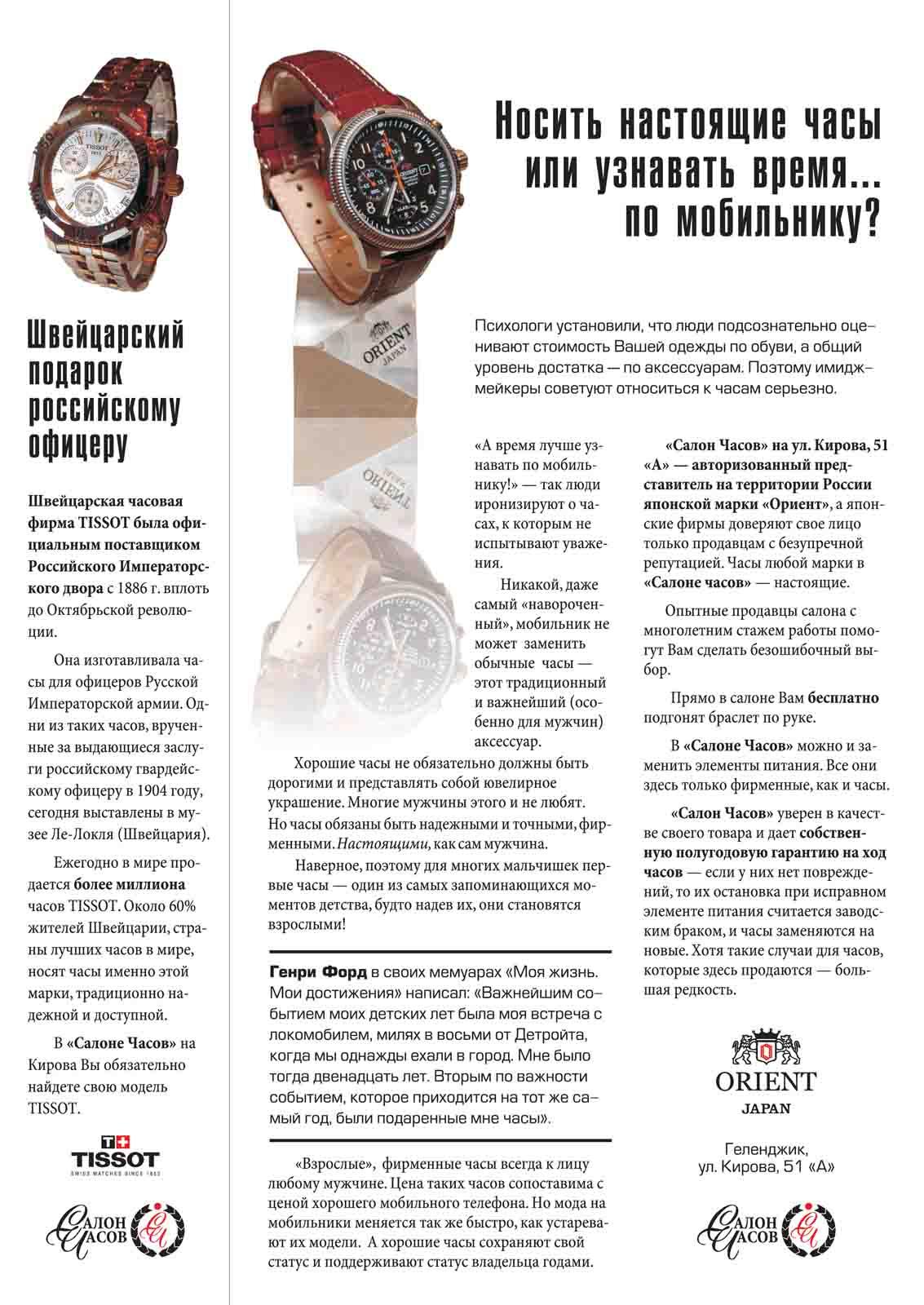 Печатная реклама, Денис Богомолов, мужские часы