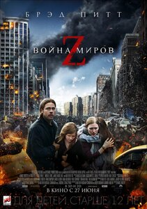 Война миров Z   World War Z