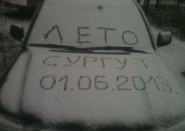 Лето. Сургут. 01.06.2013