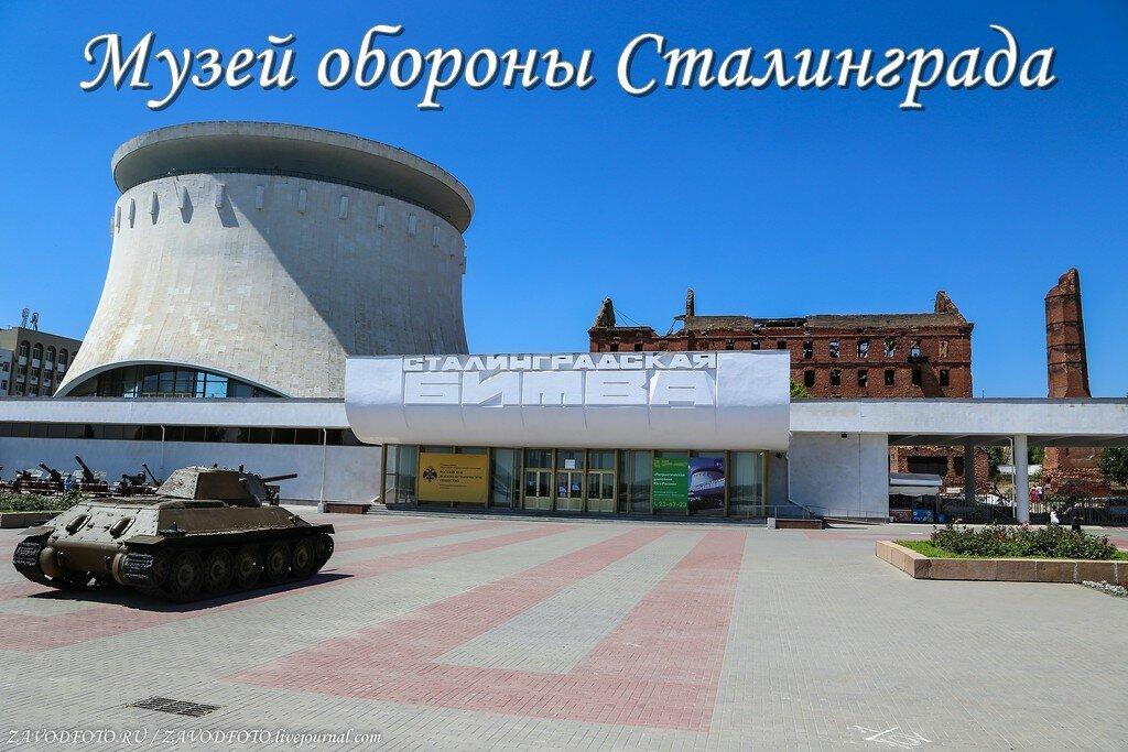 Музей обороны Сталинграда.jpg