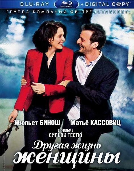 Другая жизнь женщины / La vie d'une autre (2012) BDRip 720p + HDRip