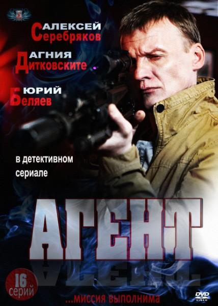 Агент (2013) SATRip