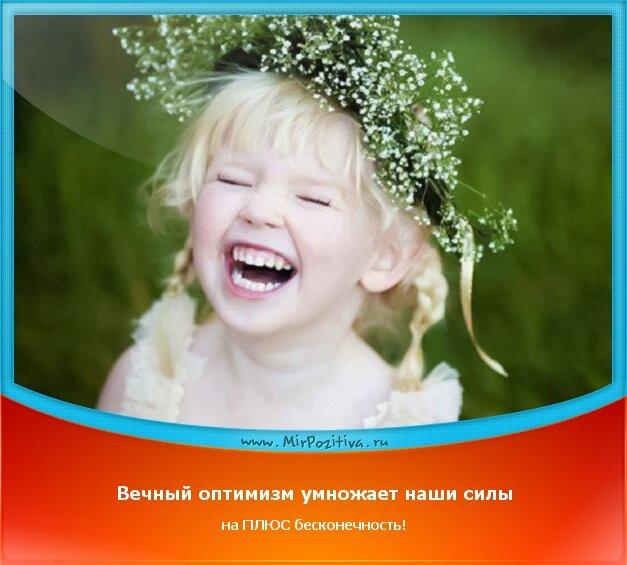 позитивчик дня - Вечный оптимизм умножает наши силы на ПЛЮС бесконечность!