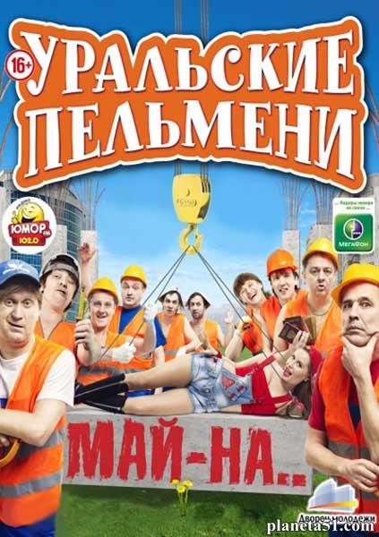 Уральские Пельмени. Май-на… (2013/SATRip)