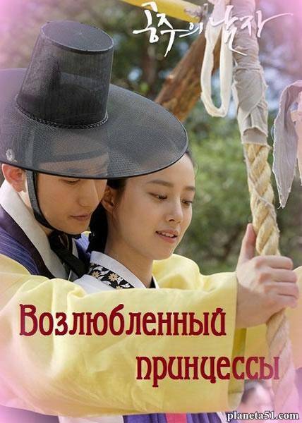 Возлюбленный принцессы (24 серии из 24) / Gongjooeui Namja (The Princess Man) / 2011 / ЛД (GREEN TEA) / HDTVRip