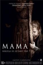 Мама / Mama (2013/BDRip/HDRip)