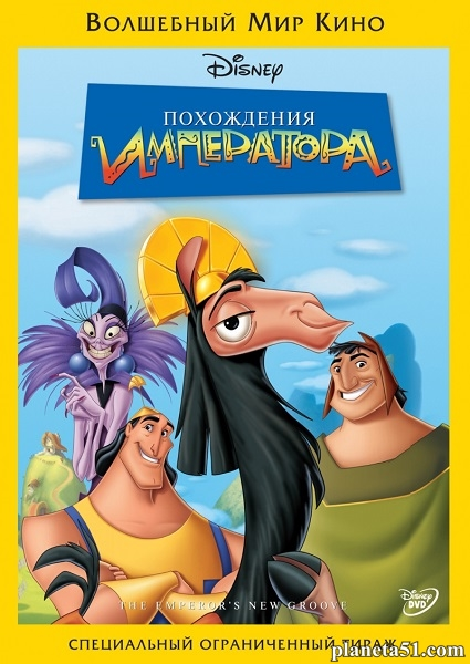 Похождения императора / The Emperor's New Groove (2000/HDRip)