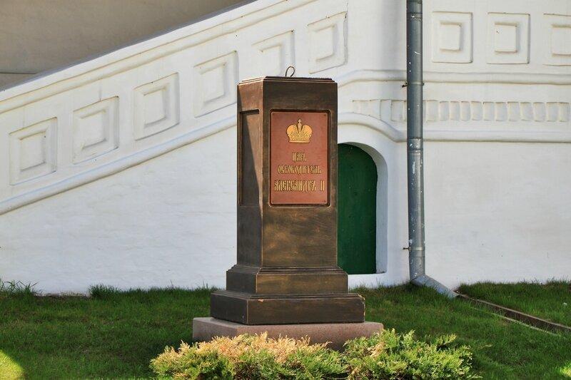 Памятный знак Александру II