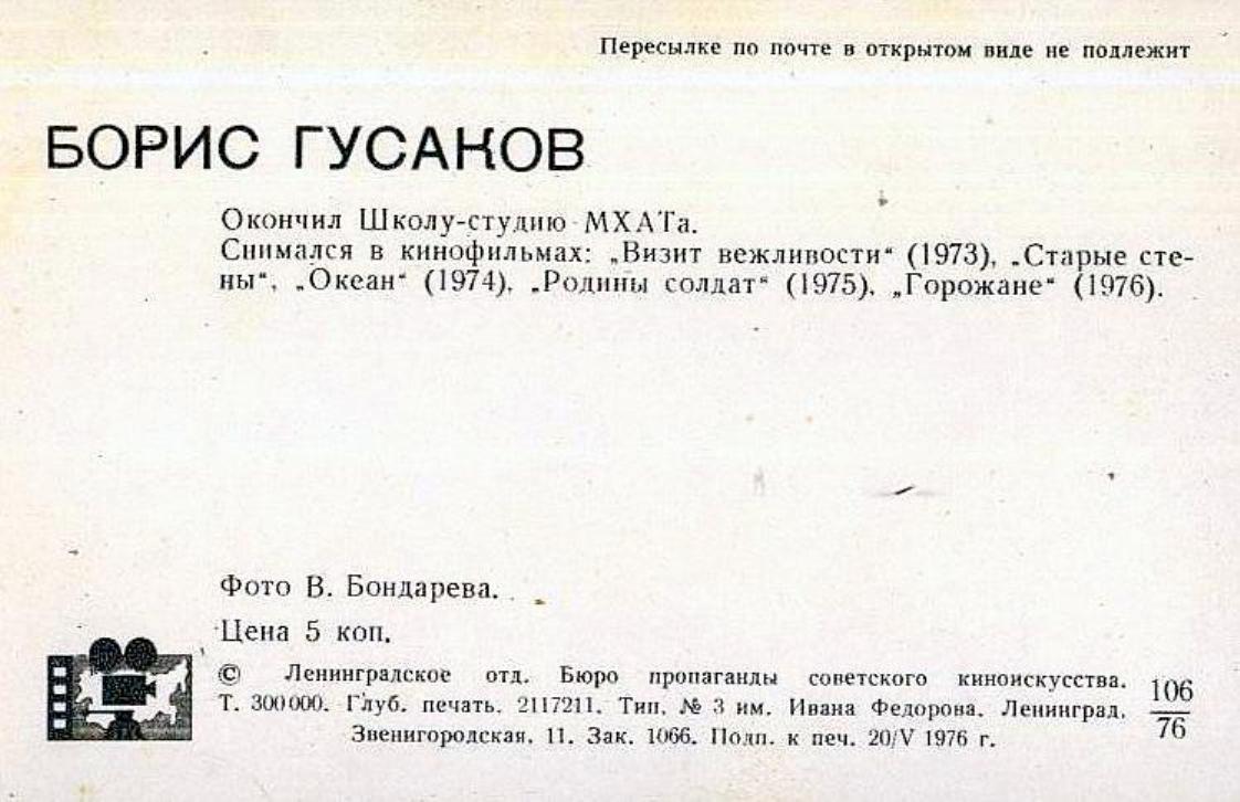 Борис Гусаков, Актёры Советского кино, коллекция открыток