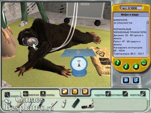 Корпорация Зоопарк: Ветслужба