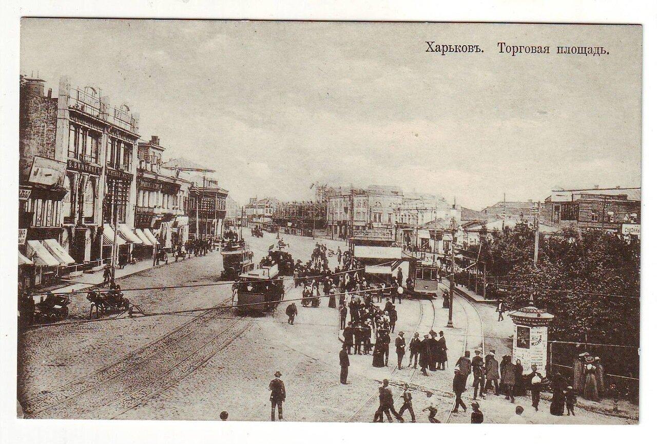 Торговая площадь.