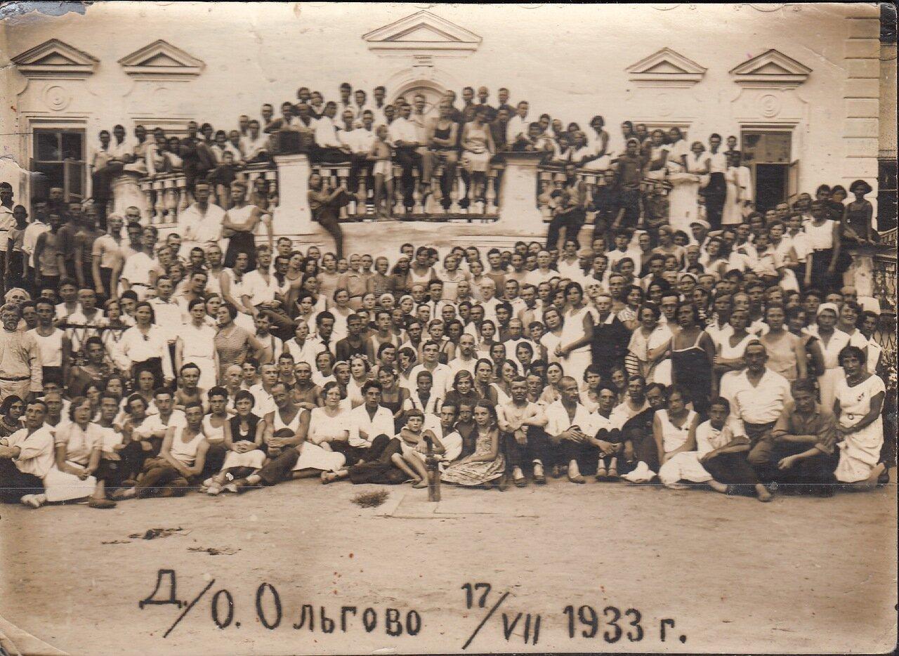 1933. 17.08. Дом отдыха Ольгово (Московская область).