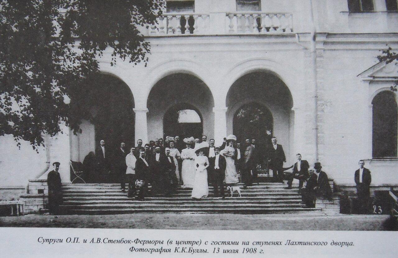 Супруги Стенбок-Ферморы с гостями на ступенях Лахтинского дворца. 1908