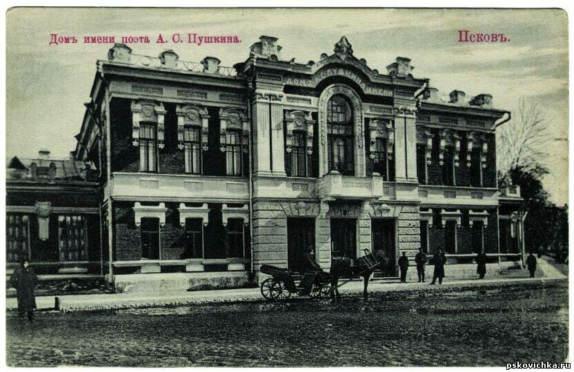 Дом имени поэта А.С. Пушкина