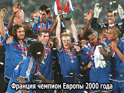 франция 2000