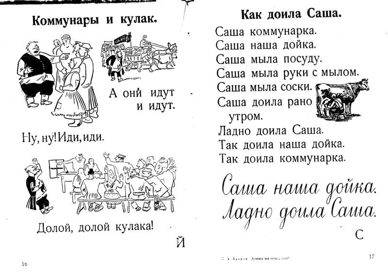 Букварь 1931.jpg