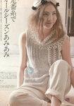 Keito Dama №158 summer 2013