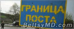 Безвизовая Европа — «призраки» на границе с Молдовой