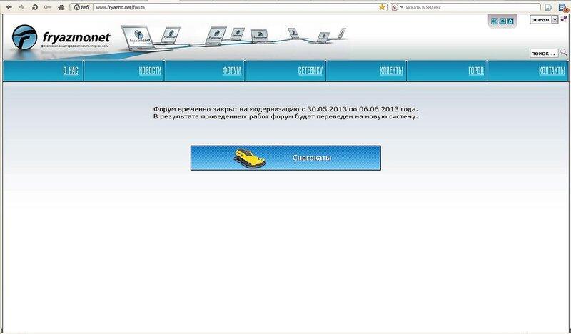 Скриншот фрязинского форума 30.05.2013.