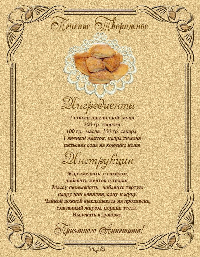 Печенье Творожное