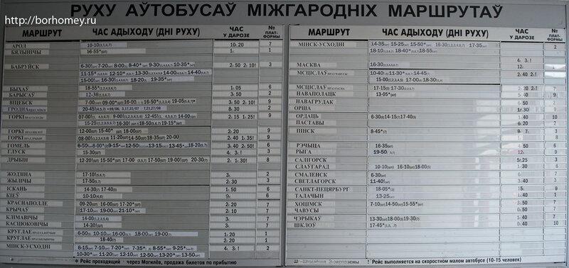 могилев расписание автобусов