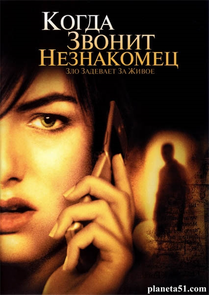 Когда звонит незнакомец / When a Stranger Calls (2006/HDTVRip)