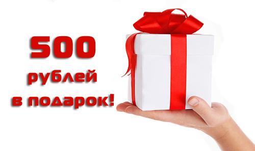 подарок 500 рублей за обзор
