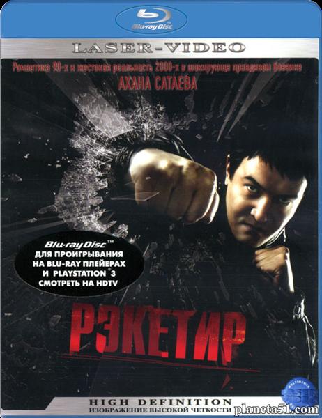 Рэкетир / Racketeer (2007/HDRip)