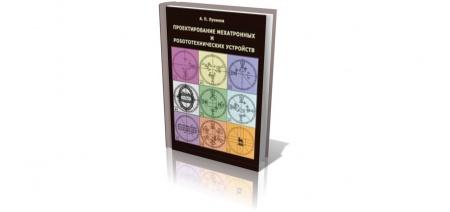 Книга «Проектирование мехатронных и роботехнических устройств» (2012), А.П. Лукинов. Учебное пособие ориентировано на подготовку спец
