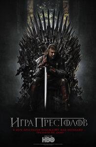 игра престолов сериал