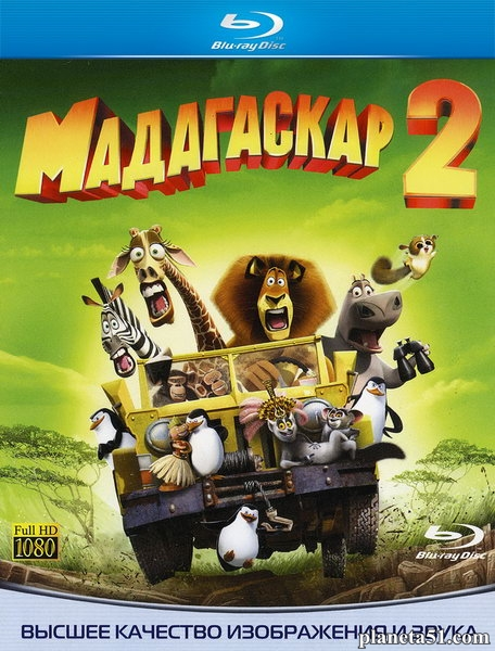 Мадагаскар 2 / Madagascar: Escape 2 Africa (2008/BDRip/HDRip)