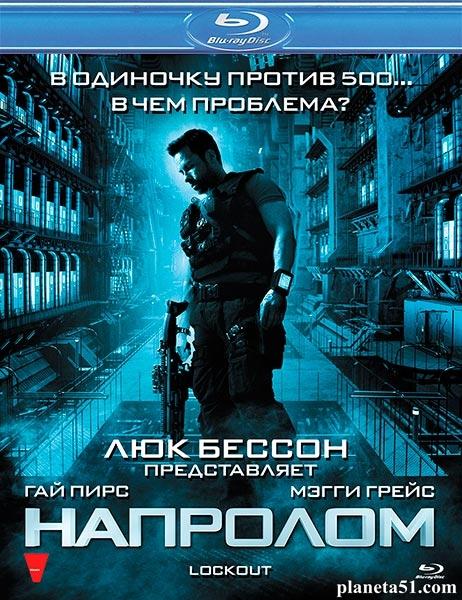 Напролом / Lockout [Расширенная версия / Unrated Edition] (2012/HDRip)