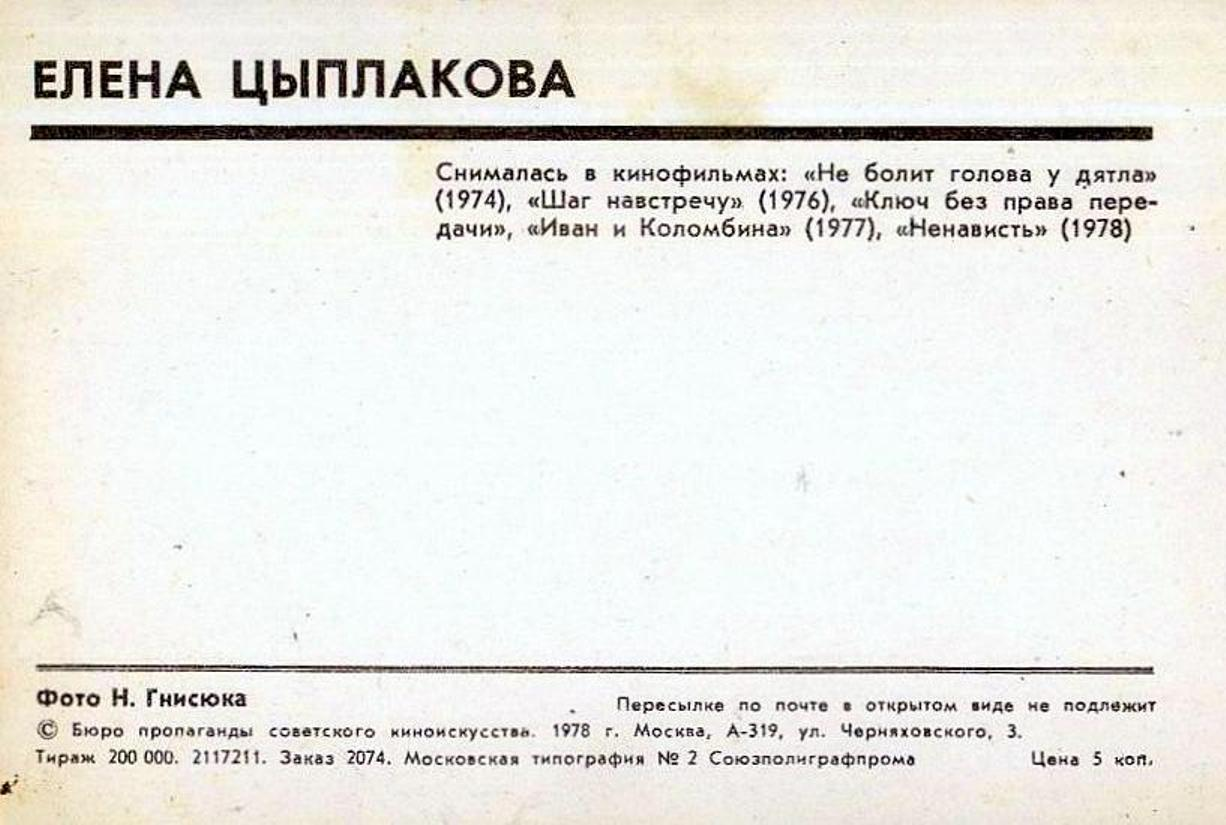 Елена Цыплакова, Актёры Советского кино, коллекция открыток
