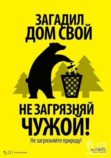Не загрязняйте природу!