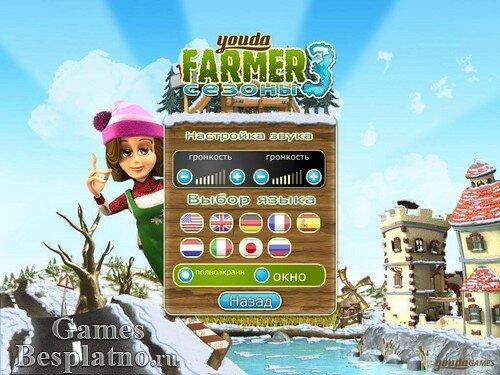 Youda Farmer 3: Сезоны / Youda Farmer 3: Seasons