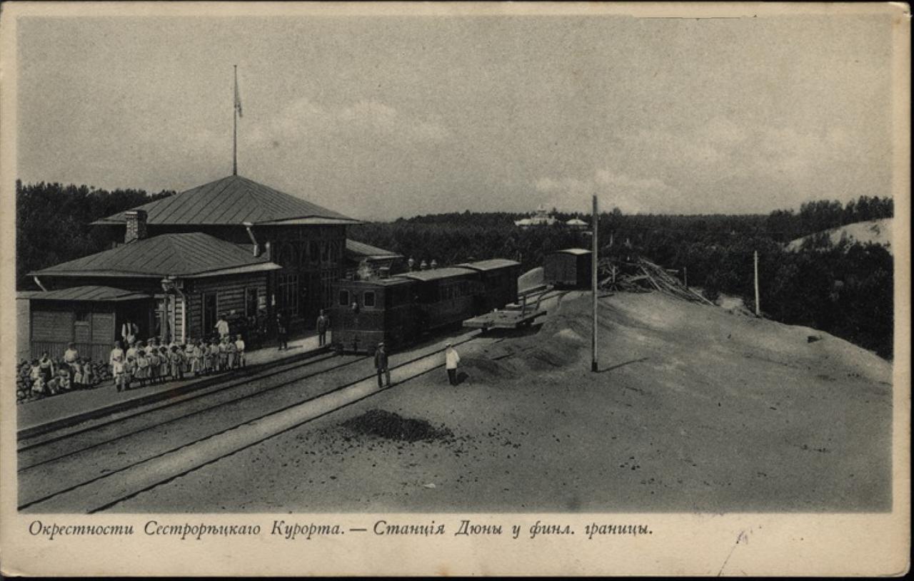 Окрестности Сестрорецкого Курорта. Станция Дюны у финляндской границы