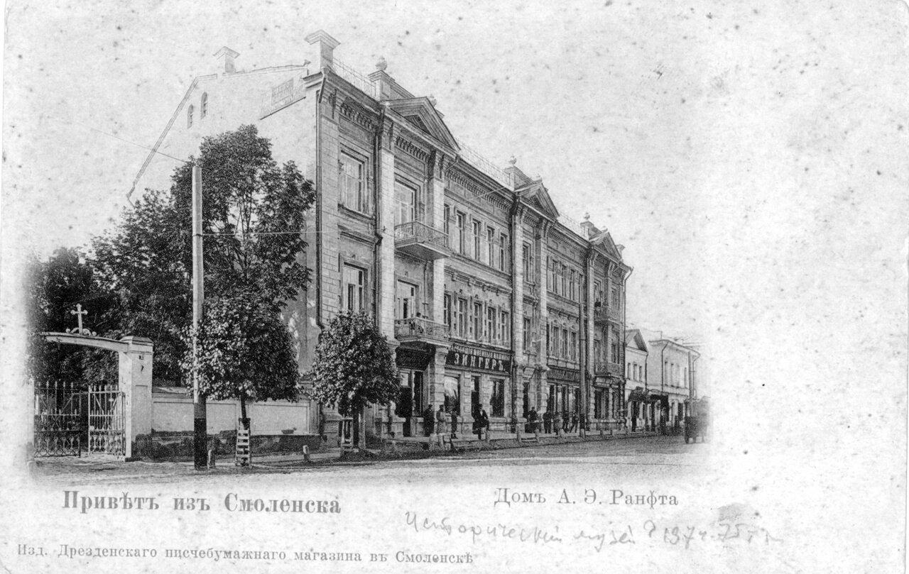 Дом А.Э. Ранфта