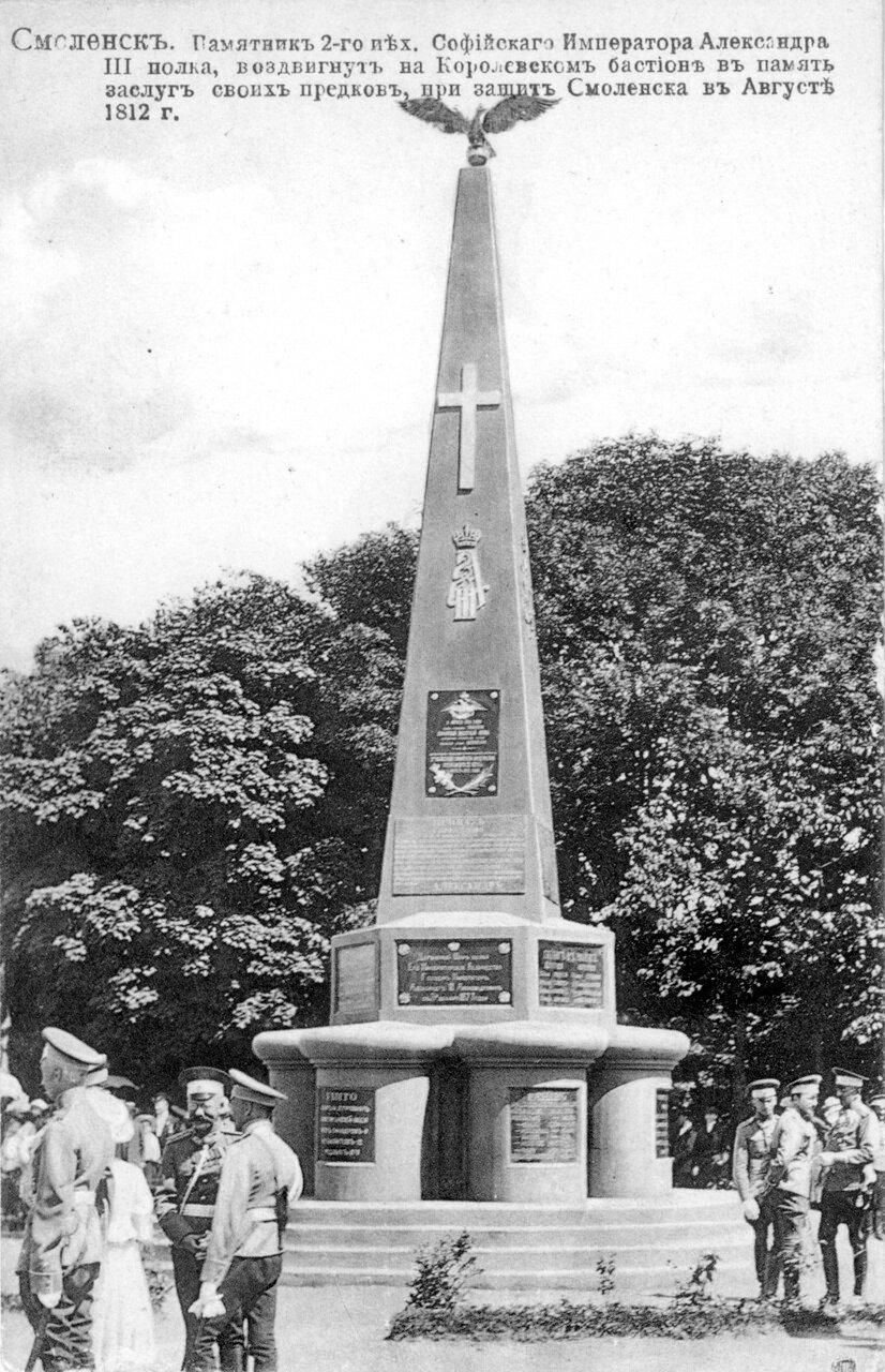 Памятник  2-го Софийского полка