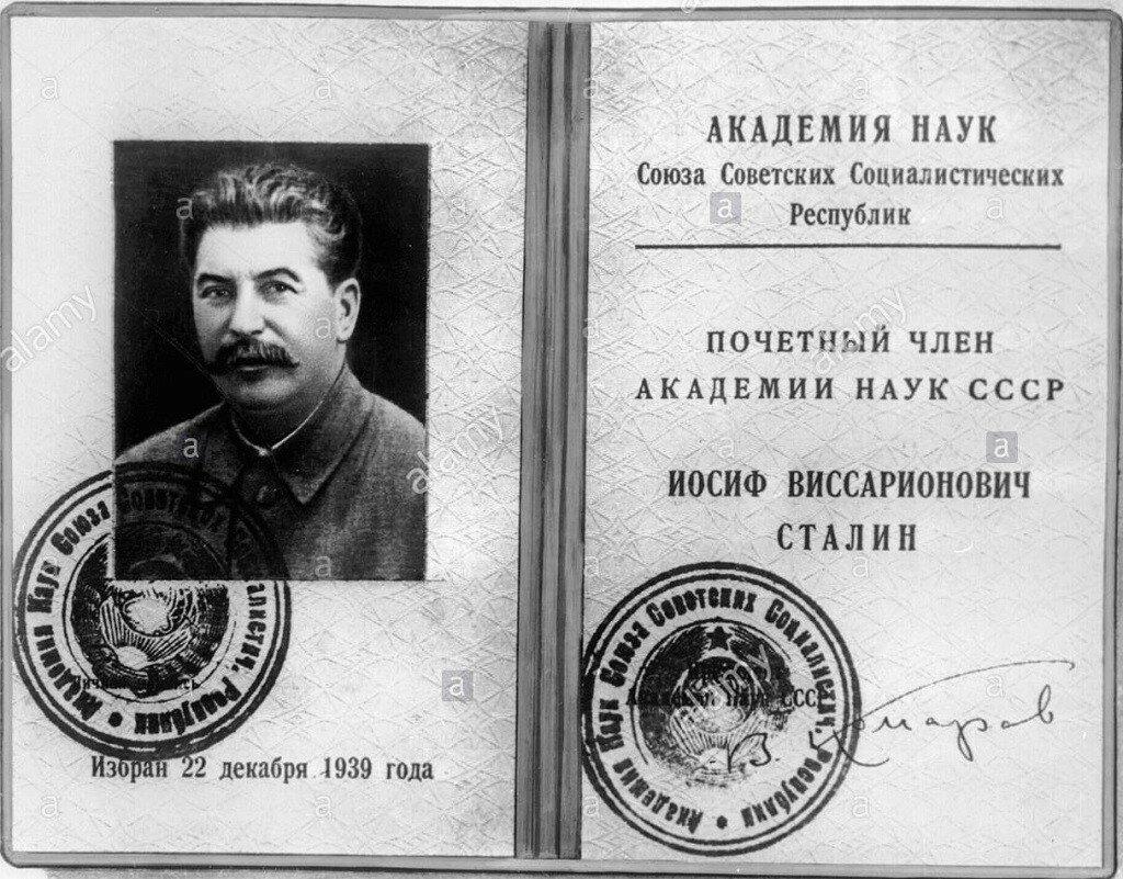 И. В. Сталин почётный академик Академии Наук СССР(2).