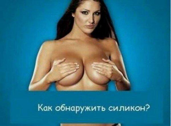 Как определить, настоящая грудь или силиконовая?