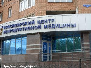 Центр репродуктивной медицины в Красноярске поулице Взлетная 1